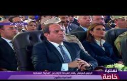 تغطية خاصة - الرئيس السيسي يفتتح عدد من المشروعات بشمال سيناء