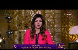مساء dmc - | الرئيس السيسي يطمئن المصريين علي عدم المساس بحقوق مصر في نهل النيل |