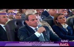 تغطية خاصة - الرئيس السيسي يفتتح مصنع إنتاج الثلج بشمال سيناء