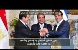 8 الصبح - أهم الملفات التي يبحثها الرئيس السيسي في قبرص