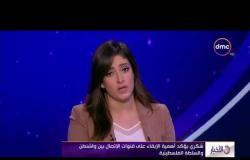 الأخبار - شكري يؤكد أهمية الإبقاء على قنوات الاتصال بين واشنطن والسلطة الفلسطينية