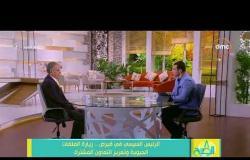 """8 الصبح - السفير """" محمد عبد الحكم """" ... أهمية زيارة الرئيس السيسي لـ قبرص"""