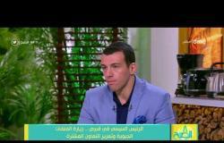 8 الصبح - محمد عبد الحكم: أهمية القمة الثلاثية بين الرئيس السيسي والرئيس القبرصي ورئيس وزراء اليونان