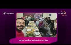 السفيرة عزيزة - حفل جماعي للموظفين مع أولياء أمورهم