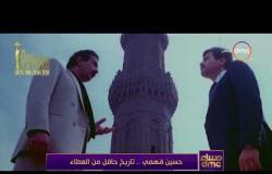 مساء dmc - تقرير ... | حسين فهمي .... تاريخ حافل من العطاء |