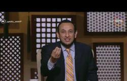 """الشيخ رمضان عبدالمعز: تصدقوا على الناس بـ""""ابتسامة"""""""