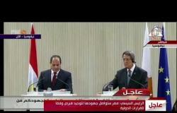 """الأخبار - الرئيس السيسي """" مصر ستواصل جهودها لتوحيد قبرص وفقاً للقرارات الدولية """""""