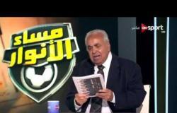 مساء الأنوار - حوار مع سيف العماري و عبد الله جورج حول انتخابات الزمالك