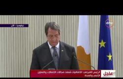 الأخبار - كلمة الرئيس القبرصي خلال المؤتمر الصحفي بينه وبين الرئيس السيسي في نيقوسيا