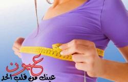 تكبير الثدي طبيعيا بدون عمليات جراحية
