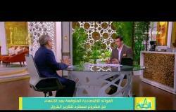 8 الصبح - المهندس / مدحت يوسف : السعودية هي الأكبر في الشرق الأوسط في تكرير البترول