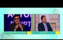 8 الصبح -  أحمد سعد الدين : سبب غياب الفيلم المصري عن مهرجان القاهرة السينمائي الدولي