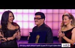 الأخبار - انطلاق فعاليات الدورة الـ39 لمهرجان القاهرة السينمائي الدولي برعاية dmc