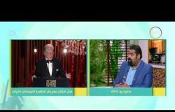 """8 الصبح - المخرج الكويتي """" رمضان خسرو """" : لولا السينما المصرية ما كان هناك وجود للسينما العربية"""