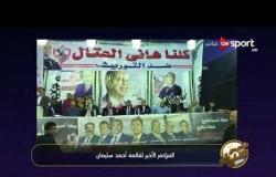 خاص مع سيف - لقطات من المؤتمر الأخير لقائمة أحمد سليمان المرشحة لانتخابات الزمالك