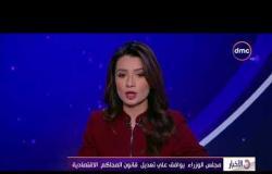 الأخبار - وزير النقل: كارت موحد لاستخدام كافة وسائل النقل الجماعي في مصر