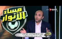 مساء الأنوار - العتال : الآزمة ظهرت مع مرتضى منصور لأنه خايف على منصب إبنه