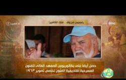 """8 الصبح - فقرة أنا المصري عن """" رمسيس مرزوق ... ملك الكاميرا """""""