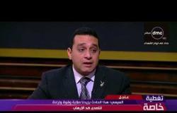 """تغطية خاصة - العقيد حاتم صابر : حادث مسجد الروضة """" شهادة وفاة """" لهذه التنظيمات الإرهابية"""