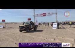 """الأخبار - انطلاق فعاليات المرحلة الثانية من بطولة مصر للراليات الصحراوية في """" سهل حشيش """" بالغردقة"""