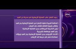 تفجير العريش - ردود الفعل عقب العملية الإرهابية في مدينة بئر العبد