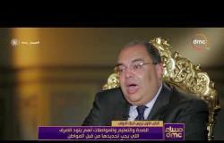 مساء dmc - نائب رئيس البنك الدولي: البنك الدولي غير راض عن نظام الحوكمة لتأثيره على مستوى المواطن