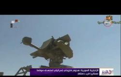 """الأخبار - الإخبارية السورية """" هجوم صاروخي إسرائيلي استهدف موقعاً عسكرياً قرب دمشق """""""