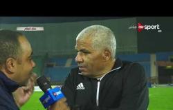 ستاد مصر - لقاء خاص مع ميمي عبد الرازق - المدير الفني لفريق سموحة عقب الفوز على بتروجيت