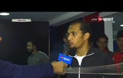 ستاد مصر - لقاء مع علي فرج - حارس مرمى فريق بتروجيت عقب الهزيمة من سموحة