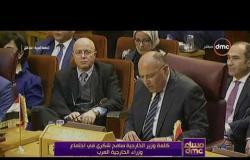 مساء dmc - | كلمة وزير الخارجية سامح شكري في اجتماع وزراء الخارجية العرب |