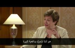 كريستالينا جورجيفا: المرأة المصرية ذكية وقادرة على مقاومة الفقر