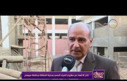 مساء dmc -  | تأخر الانتهاء من منشأة صرف صحي بمدينة المنشأة وأولاد حمزة بسوهاج |