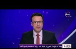 الأخبار - وفد الحكومة السورية يعود إلى جنيف لاستكمال المباحثات