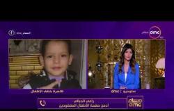مساء dmc - مداخلة رامي الجبالي | أدمن صفحة الأطفال المفقودين |