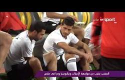 ملاعب ONsport - المنتخب يقترب من مواجهة الإمارات وبيلاروسيا وديا فى مارس