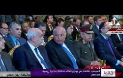 الأخبار - السيسي: ناقشت مع بوتين إنشاء منطقة صناعية روسية في مصر