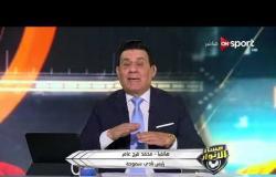 مساء الأنوار - أزمة الإنفاق الدعائي في انتخابات الأندية .. محمد فرج عامر