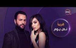 مسلسل نص يوم بطولة النجم تيم حسن ونادين نسيب نجيم قريبآ على dmc