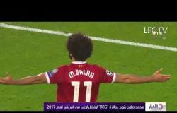 """الأخبار - محمد صلاح يتوج بجائزة """" BBC """" لأفضل لاعب في إفريقيا لعام 2017"""