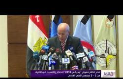 """الأخبار - مصر تنظم معرض """" إيديكس 2018 """" للدفاع والتسليح في الفترة من 3-5 ديسمبر العام القادم"""