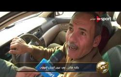 خاص مع سيف - جائزة صلاح .. في عيون الشارع المصري
