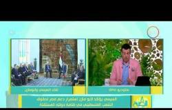 8 الصبح - السيسي يؤكد لـ أبو مازن إستمرار دعم مصر لحقوق الشعب الفلسطيني في إقامة دولته المستقلة