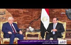 الأخبار - السيسي يؤكد موقف مصر الثابت بضرورة الحفاظ على الوضعية التاريخية والقانونية للقدس