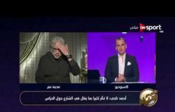 خاص مع سيف - لقاء خاص مع ك/ أحمد ناجى وحديث عن حراس مرمى المنتخب الوطنى