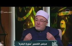 لعلهم يفقهون - الشيخ خالد الجندي معلقًا على الإجراءات الأمنية بالحرم المكي والنبوي: أمر إلهي