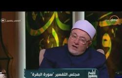 """لعلهم يفقهون - الشيخ خالد الجندي: القدر نوعان """"كوني وشرعي"""""""