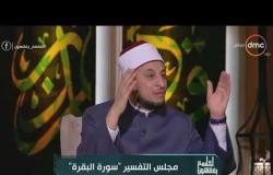 لعلهم يفقهون - الشيخ رمضان عبد المعز: من صلّى في المسجد الأقصى غُسلت جميع ذنوبه