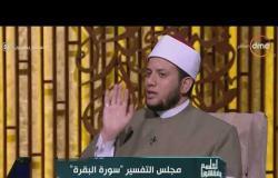 """لعلهم يفقهون - الشيخ رمضان عفيفي يوضح المقصود بـ """"مقام إبراهيم"""" في القرآن"""