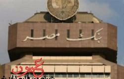 """تفاصيل إعلان بنك مصر عن تمويله السفر إلى مونديال روسيا 2018 تحت شعار """"شجع منتخب مصر"""""""