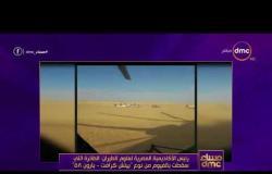 مساء dmc -   مصرع مدرب طيران مدني وطالبين في حادث سقوط طائرة تدريب بالفيوم نتيجة عطل فني  